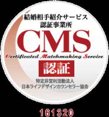 結婚相手紹介サービス認証事業所 CMS認証