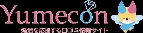 Yumecon 婚活を応援する口コミ情報サイト